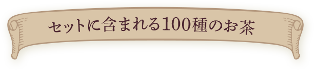 セットに含まれる100種のお茶