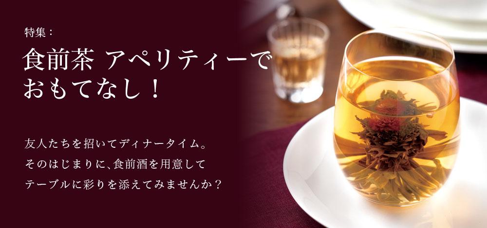 特集:食前茶 アペリティーでおもてなし!