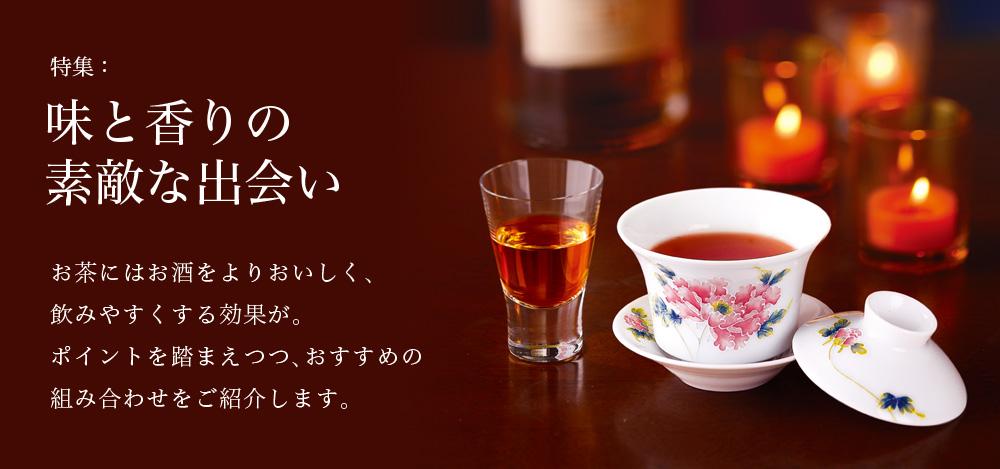 特集:味と香りの素敵な出会い