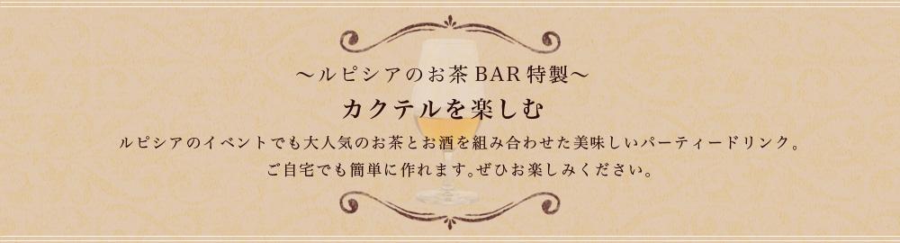 〜ルピシアのお茶BAR特製〜 カクテルを楽しむ