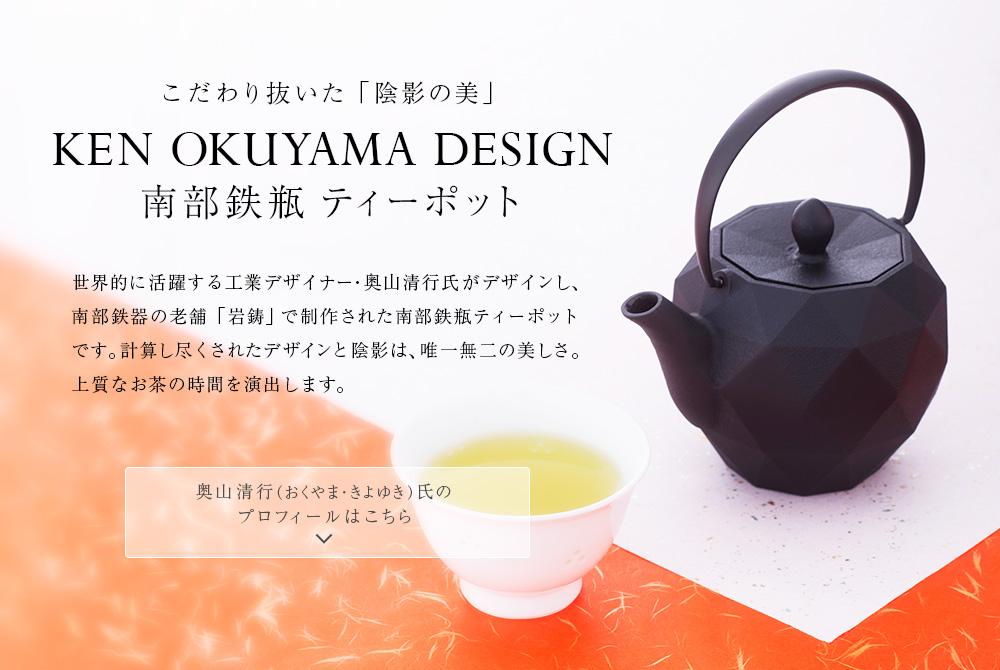 KEN OKUYAMA DESIGN 南部鉄瓶ティーポット