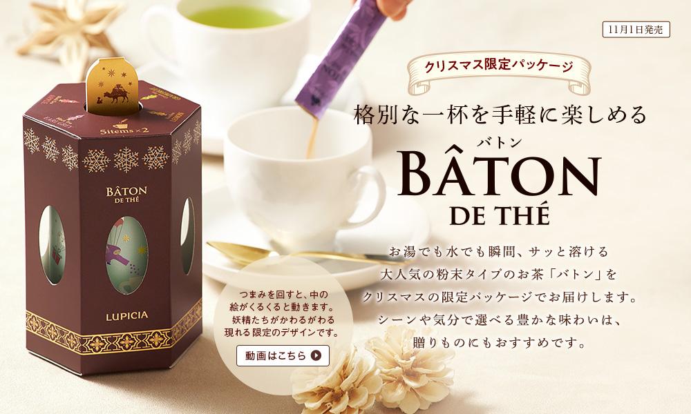 格別な一杯を手軽に楽しめる BÂTON DE THÉ(バトン)