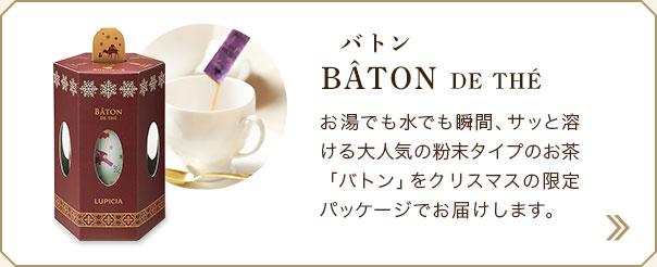 BÂTON(バトン)