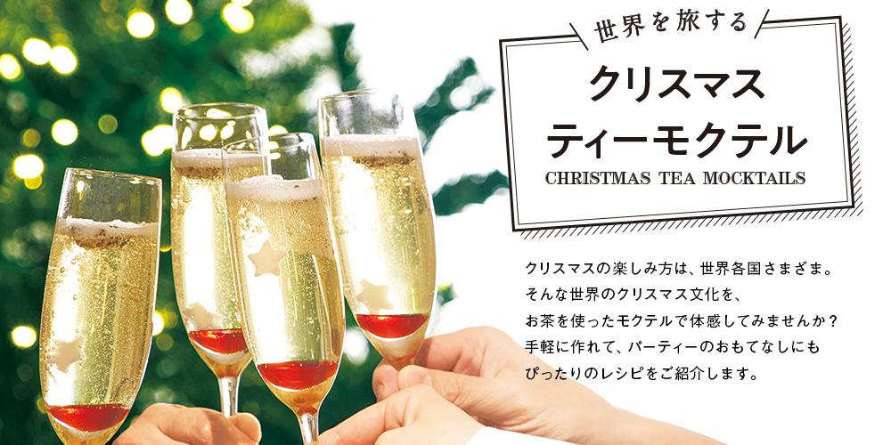 世界を旅する クリスマス ティーモクテル