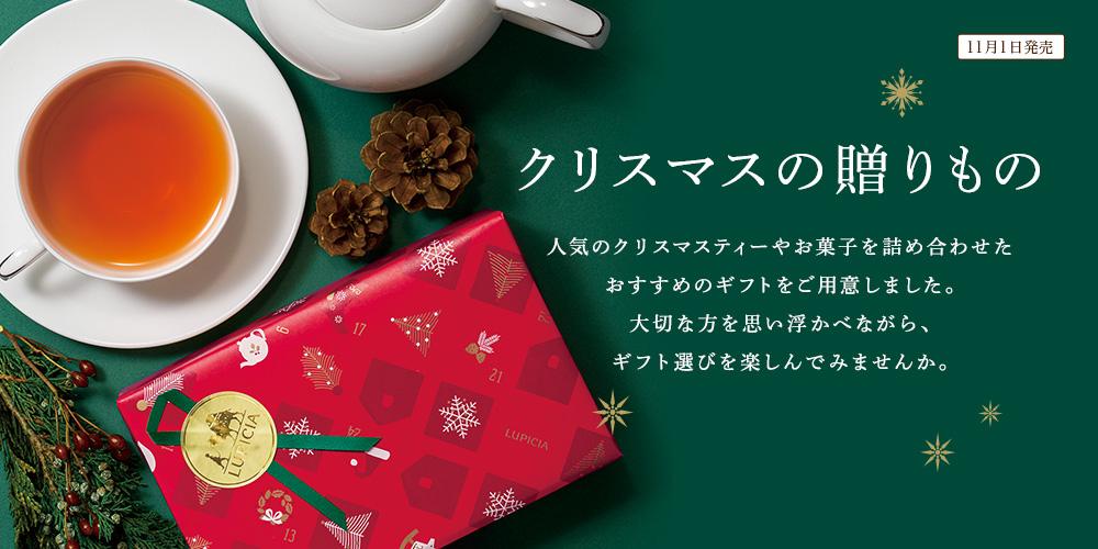 クリスマスの贈りもの
