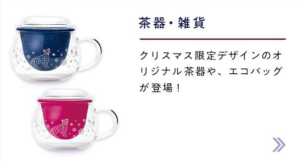 茶器・雑貨