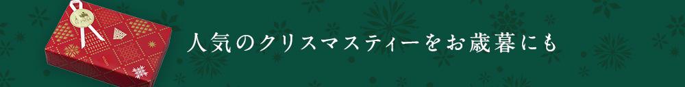 人気のクリスマスティーをお歳暮にも