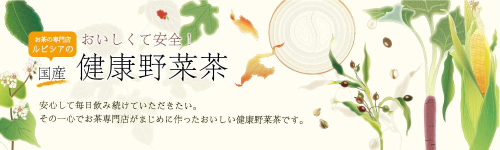 安心して毎日飲み続けて頂きたい。その一心でお茶専門店がまじめに作ったおいしい健康野菜茶です。